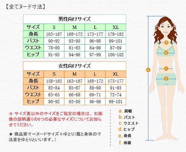 SakuraCosサイズ詳細